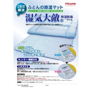 TEIJIN(テイジン) ベルオアシス使用 除湿マット