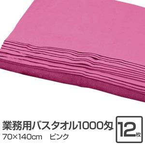 業務用バスタオル 1000匁 70×140cm ピンク【12枚セット】 - 拡大画像