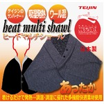 ヒートマルチショール/ポンチョ 【ダークグレー】 日本製 約48cm×158cm ウール混 吸汗 発熱 蓄熱 調温 調湿 TEIJIN テイジン