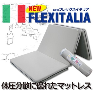 【腰痛対策マットレス】高反発 マットレス  洗えるカバー付き 三つ折り 体圧分散  『NEWフレックス イタリア』