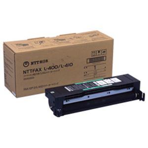 【純正品】 NTT トナー 型番:FAX L400トナー 単位:1個 - 拡大画像