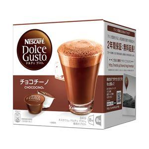 ネスレ ネスカフェ ドルチェ グスト チョコチーノ 1箱(16個入り 8杯分) - 拡大画像