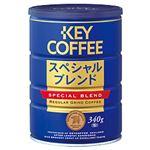 キーコーヒー スペシャルブレンド 1缶(340g)