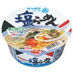 【まとめ買い】サンヨー食品 サッポロ一番 どんぶり 塩 1箱(83g×12個)