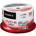 ソニー 録画用DVD-R 120分 ホワイトレーベル スピンドルケース 50枚入 型番:50DMR12MLPP