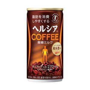 【まとめ買い】花王 ヘルシアコーヒー 微糖ミルク(箱売) 1箱(185g×30本) - 拡大画像