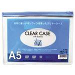 (業務用セット) クリアケース(マチなし) A5 青  【×30セット】