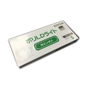 (業務用セット) オカモト 低密度ポリエチレン手袋 ポリLDライト S 1箱(100枚) 【×20セット】