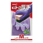 (業務用セット) ショーワグローブ ビニトップ厚手 M バイオレット 【×10セット】
