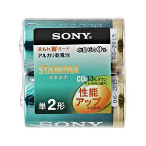 (業務用セット) ソニー アルカリ乾電池 スタミナ 単2形 1パック(2本) 【×10セット】 - 拡大画像