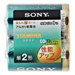 (業務用セット) ソニー アルカリ乾電池 スタミナ 単2形 1パック(2本) 【×10セット】
