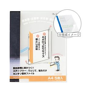 (業務用セット) 製本ファイル 5冊入 A4タテ・ブラック 【×10セット】