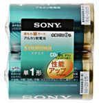 (業務用セット) ソニー アルカリ乾電池 スタミナ 単1形 1パック(2本) 【×10セット】