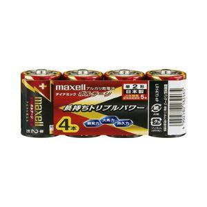 (業務用セット) 日立マクセル アルカリ乾電池 ボルテージ 単2形 1パック(4本) 【×5セット】 - 拡大画像