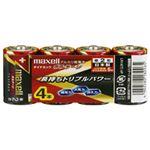 (業務用セット) 日立マクセル アルカリ乾電池 ボルテージ 単2形 1パック(4本) 【×5セット】