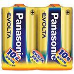(まとめ) パナソニック アルカリ乾電池 エボルタ 単1形 1パック(2本) 【×5セット】