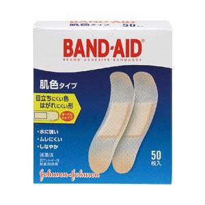 (業務用セット) ジョンソン&ジョンソン バンドエイド救急絆創膏 1箱(50枚) 【×5セット】 - 拡大画像