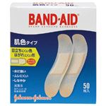 (業務用セット) ジョンソン&ジョンソン バンドエイド救急絆創膏 1箱(50枚) 【×5セット】