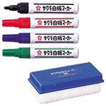 (業務用セット) サクラ 白板マーカー 4本+イレーザーセット  【×10セット】