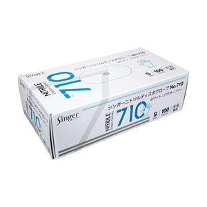 (業務用セット) 宇都宮製作 ニトリル手袋710 粉なし S 1箱(100枚) 【×5セット】