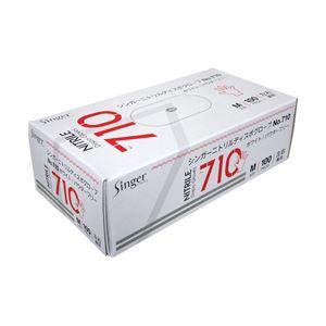(業務用セット) 宇都宮製作 ニトリル手袋710 粉なし M 1箱(100枚) 【×5セット】