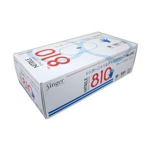 (業務用セット) ニトリル手袋 粉なし ブルー M 1箱(100枚) 【×5セット】