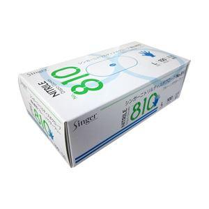 (業務用セット) ニトリル手袋 粉なし ブルー L 1箱(100枚) 【×5セット】
