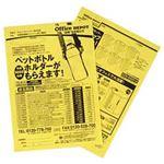 (業務用セット) チラシ用カラーペーパー A4 イエロー 1冊(500枚) 【×5セット】