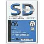 (業務用セット) コクヨ ワープロ用感熱紙 スタンダードタイプ A4 1冊(100枚) 【×5セット】