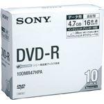 (業務用セット) ソニー 個別ケース入 DVD-R 10枚 型番:10DMR47HPA 【×5セット】