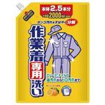 (業務用セット) NSファーファージャパン株式会社 作業着専用洗い 詰替用 1パック(2L) 【×3セット】
