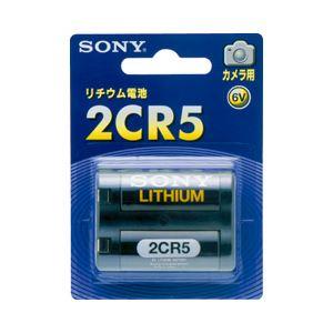 (業務用セット) ソニー カメラ用リチウムパック電池 6V 2CR5-BB 【×3セット】 - 拡大画像