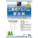 (まとめ) 工事用アルバム替台紙 A4 1セット 型番:アーDKR-161 【×3セット】