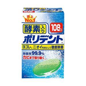 (業務用セット) アース製薬 酵素入りポリデント 108錠 【×3セット】 - 拡大画像