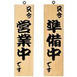 (業務用セット) サインプレート 和風 木製 営業中サイン 白木・天然木 1個 【×3セット】