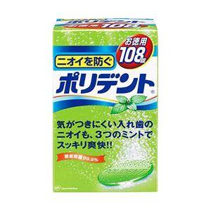 (業務用セット) アース製薬 ニオイを防ぐ ポリデント 108錠 【×3セット】 - 拡大画像
