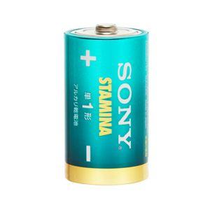 (業務用セット) ソニー アルカリ乾電池 スタミナ 単1形 1パック(10本) 【×3セット】 - 拡大画像