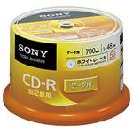 (業務用セット) ソニー CD-R 700MB ホワイトレーベル スピンドルケース 50枚入 【×3セット】