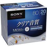 (業務用セット) ソニー 個別ケース入 CD-R(音楽用) 20枚 型番:20CRM80HPWS 【×3セット】