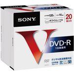 (業務用セット) ソニー 録画用DVD-R 120分 ホワイトレーベル 個別ケース 20枚入 型番:20DMR12MLPS 【×3セット】