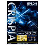 (まとめ) エプソン(EPSON) 写真用紙クリスピア 高光沢 A4 1箱(20枚) 【×2セット】