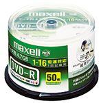 (まとめ) 日立マクセル データ用DVD-R 4.7GB ホワイトレーベル スピンドルケース 50枚入 【×2セット】