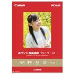 (まとめ) キヤノン(Canon) 写真用紙・光沢 ゴールド A4 1箱(50枚) 【×2セット】