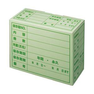 Office Depot 文書保存箱 ササックスグリーン A4 5個 型番:TSSX-A4 - 拡大画像