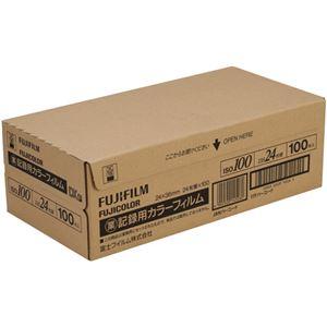 富士フィルム 業務用記録用 カラーフィルム 100本入 型番:135 ISO 100 GYO 24EX 100P