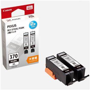 キヤノン インクカートリッジ ブラック(大容量) 型番:BCI-370XLPGBK2P 単位:1箱(2個入) - 拡大画像