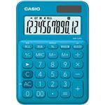 カシオ計算機 カラフル電卓 レイクブルー MW-C20CBU-N 1台