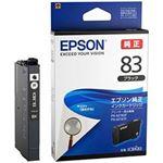 EPSON 純正インクカートリッジ ブラック ICBK83 1個