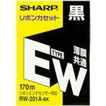 シャープ ワープロインクリボン タイプEW 共通 ブラック 型番:RW201ABK 単位:1個