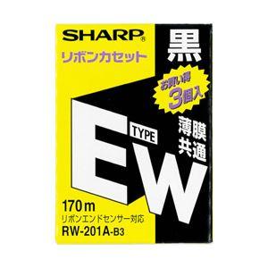 シャープ ワープロインクリボン タイプEW 共通 ブラック 型番:RW201AB3 単位:1パック(3個)